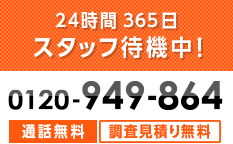 24時間365日 サポートいたします!日本全国受付対応中!0120-949-864