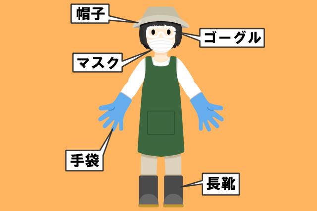 庭木 消毒 服装