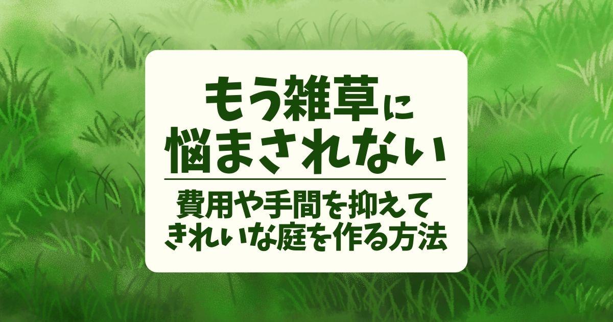 雑草対策は費用だけで決めてはいけない|相場とメリット・デメリット