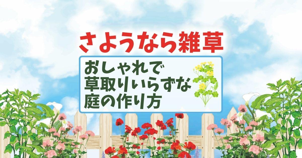 広い庭の雑草対策【最強】DIY&リフォームで草が生えない庭づくり